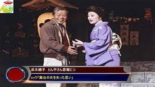 浜木綿子 とん平さん悲報にショック「舞台の夫を失った思い」 1970...