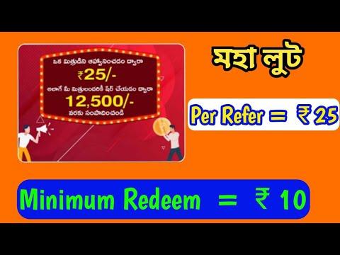 Moha Loot,  Per Refer 25 || Minimum Redeem 10 || Pay & Tech