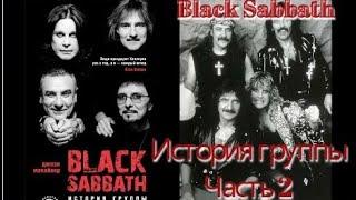 Black Sabbath: история группы. Часть 2. Аудиокнига. Автор: Джоэл Макайвер