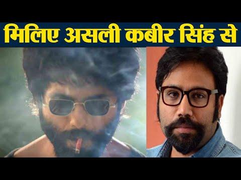 Kabir Singh Trailer: Know who is real Kabir Singh; Shahid Kapoor | Sandeep Reddy Vanga | FilmiBeat
