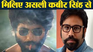 Kabir Singh Trailer: Know who is real Kabir Singh; Shahid Kapoor | Sandeep Reddy Vanga | FilmiBeat