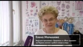 Ведущая программы «Здоровье» и «Жить здорово!» на Первом канале Елена Малышева о работе метро в жару