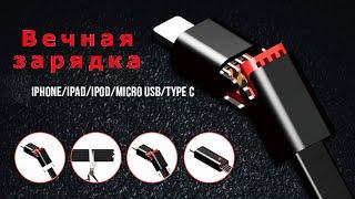 Вечный USB кабель с алиэкспресс | Товары и гаджеты из китая 2021
