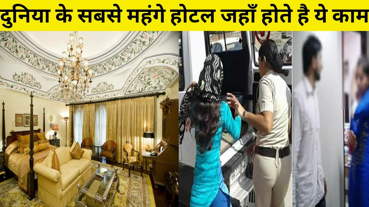 दुनिया का सबसे महंगा होटल | World Most Expensive Hotal | Amazing Facts In Hindi | Random Facts
