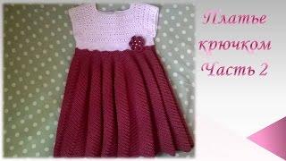 Платье крючком на девочку   2-3 года/ Часть 2/knitted dress