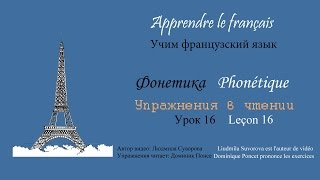 Урок 16 /Leçon 16/ Французский язык. Упражнения в чтении / Exercices de lecture