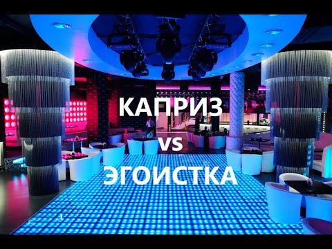Ночные клубы эгоистка клуб притяжение в москве