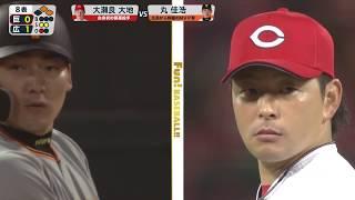 【ハイライト】プロ野球開幕!最多勝対決は大瀬良が制す。巨人を0点に抑え広島が勝利!