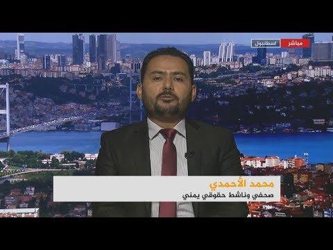 ???? ???? ????الأحمدي: السعودية شريك أساسي بكل جرائم الإمارات في اليمن  - نشر قبل 2 ساعة