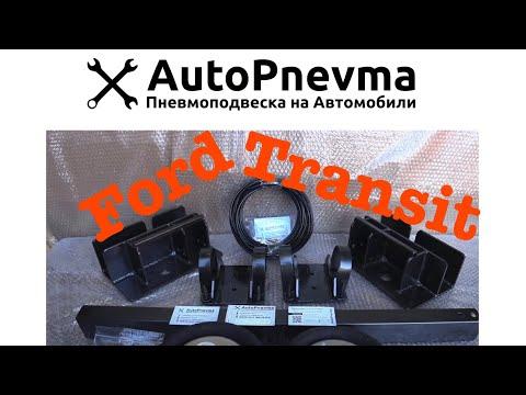 Обзор пневмоподвески на Ford Transit