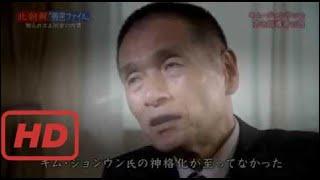 NHKスペシャル 6月5日 160605 北朝鮮機密ファイル 知られざる国家の内幕...