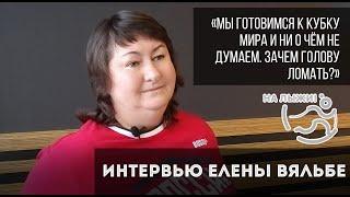 Елена Вяльбе. Большое интервью проекту \