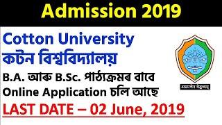 Bsc admission bborooah college