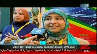 القاهرة 360 تستعرض مشاريع الشباب فى معرض  ريادة الأعمال