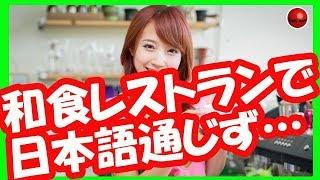 【海外の反応】凄い驚いたのはスッタフの会話が日本語ではなかった…外国人記者。世界では日本食レストランに中国人オーナーが多いのは何故?