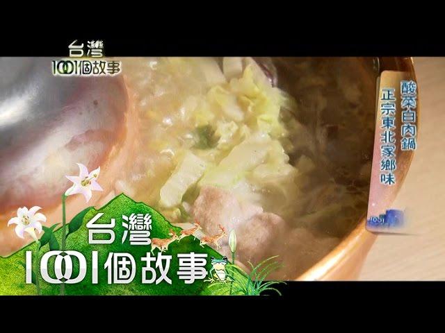 酸菜白肉鍋 正宗東北家鄉味 part1【台灣1001個故事】