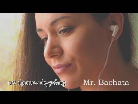 Mr. Bachata – Αν ήσουν άγγελος (kizomba cover)