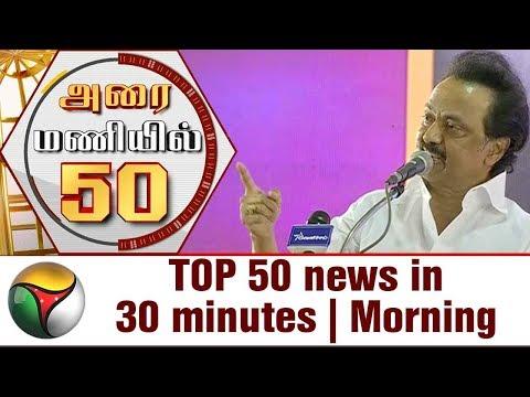 Top 50 News in 30 Minutes | Morning | 22/09/2017 | Puthiya Thalaimurai TV