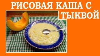 Рисовая каша с тыквой на молоке Рецепт приготовления