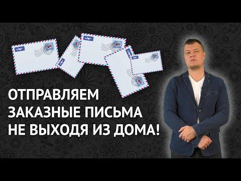 Электронные заказные письма: видеоинструкция