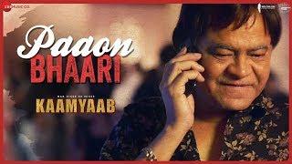 Paaon Bhaari | Official Song | Har Kisse Ke Hisse Kaamyaab | Sanjay Mishra | Ash King