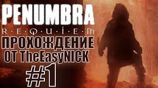 penumbra: Requiem (Эпизод третий). Прохождение. #1