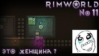 Rimworld №11. Это женщина?