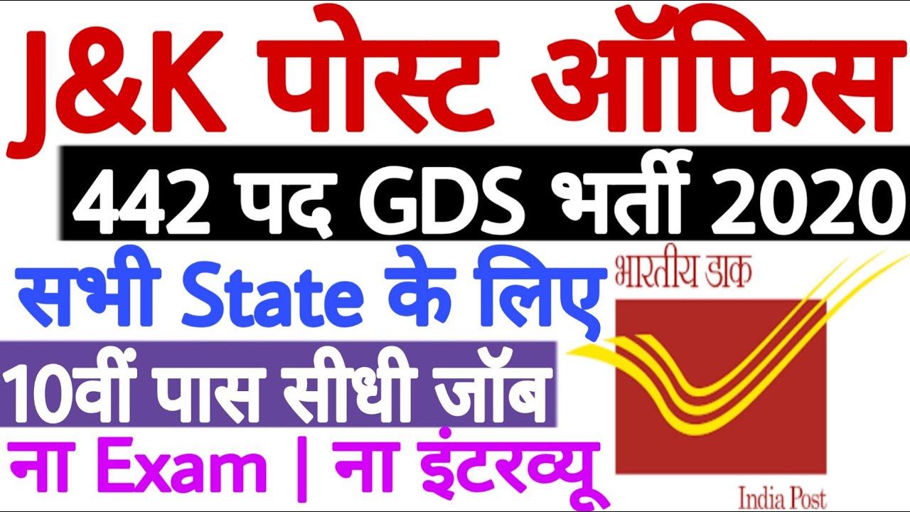 JK Post Office Recruitment 2020 10th Pass All India | JK Post Office Vacancy 2020 | No Exam