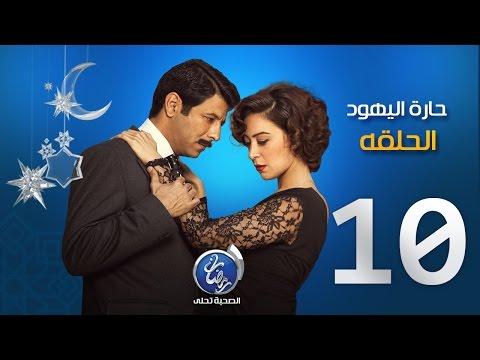 مسلسل حارة اليهود - الحلقة العاشرة | Episode 10 - Haret El Yahud