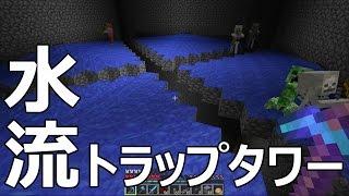 【カズクラ】マイクラ実況 PART243 水流式トラップタワーできました。 thumbnail
