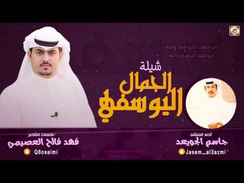شيله الجمال اليوسفي | كلمات فهد فالح العصيمي | اداء جاسم الجويعد ||HD
