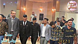 جديد لا تجينا بأوباما | ابداع رياض قهرمان | عرس يونس سلو | من مؤسسة عماد الحمداني