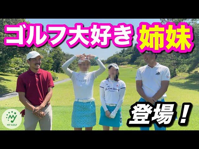 ゴルフ大好き美女YouTuberが妹を連れてやってきた!特別ルールでスクランブル対決!【プロゴルファー】