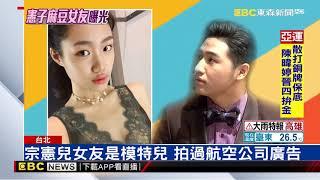 吳宗憲的兒子吳睿軒之前在IG開玩笑說,女友生病要是沒好起來就要炸掉台...
