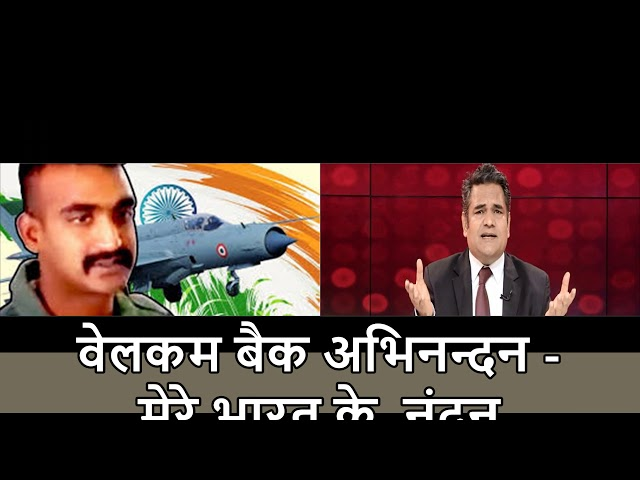 WELCOME BACK ABHINANDAN  -