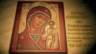 Объявляется набор на курсы иконописи при Пафнутьевом монастыре