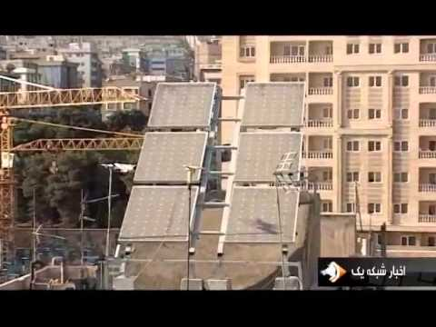 Iran Solar panels for home پنل هاي خورشيدي توليد كننده برق خانه ها ايران