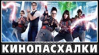 Охотники за привидениями - Пасхалки/ Ghostbusters [Easter Eggs]