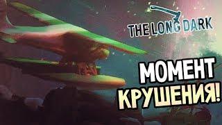 The Long Dark Прохождение На Русском #2 — МОМЕНТ КРУШЕНИЯ!