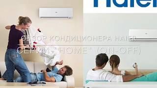 Обзор кондиционера Haier серии HOME (on-off) 2017(, 2017-06-17T17:39:51.000Z)