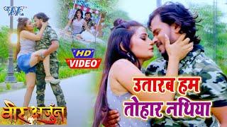 #VIDEO - उतारब हम तोहार नथिया I #Pramod Premi Yadav I #Veer Arjun 2020 Bhojpuri Movie Song