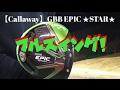 【Callaway】GBB EPIC ★STAR★ -エピックスター-でフルスイング