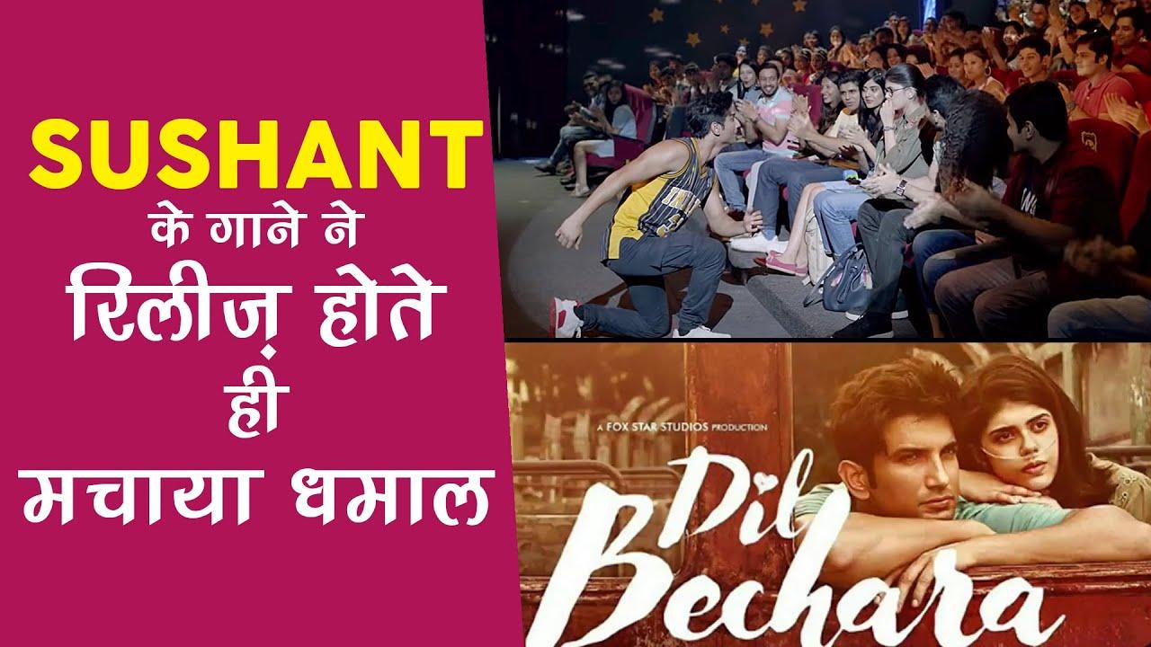 Dil Bechara Song: Release हो गया है, Sushant के इस गाने को Singer AR Rahman ने अपनी आवाज़ दी है