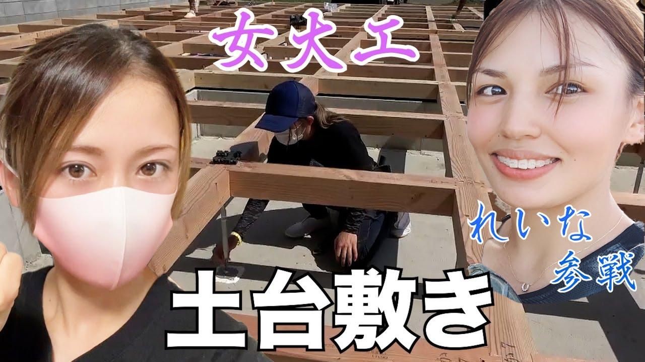 【大工】今、女性職人が熱い!土台敷きから床張りまでやります!