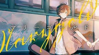 マリーゴールド / あいみょん(cover) by 天月