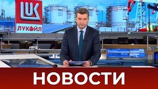 Выпуск новостей в 18:00 от 09.04.2021
