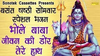 बसंत षष्ठी सोमवार स्पेशल भजन : भोले बाबा जीवन की डोर तेरे हाथ | Most Popular Shiv Bhajan