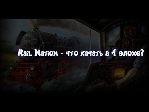 Rail Nation - Что качать в 1 эпохе?