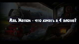 Rail Nation - Что качать в 1 эпохе?