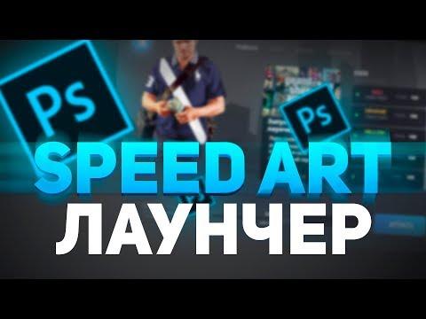 SPEED ART: ДЕЛАЮ ДИЗАЙН ДЛЯ ЛАУНЧЕРА GTA SAMP